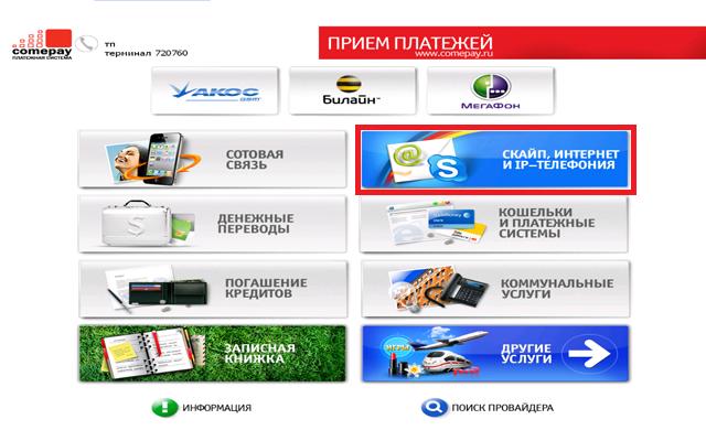 Инструкция по оплате услуг через терминалы Comepay
