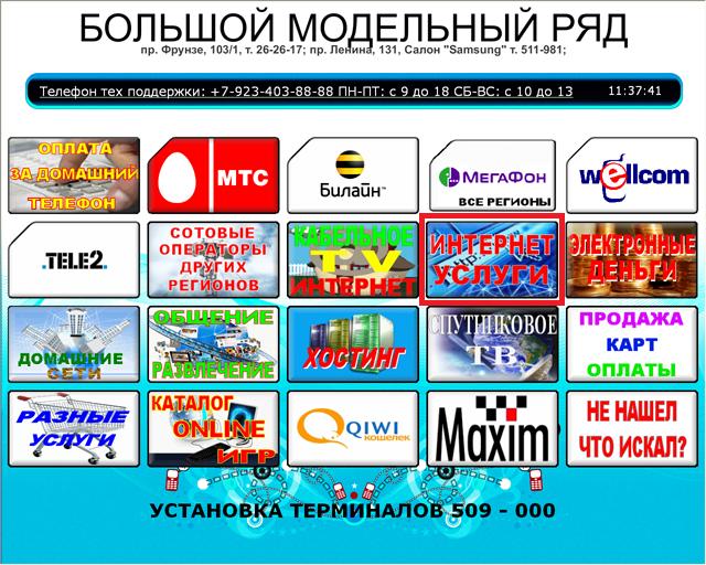 Инструкция по оплате услуг через терминалы Комстар-Т