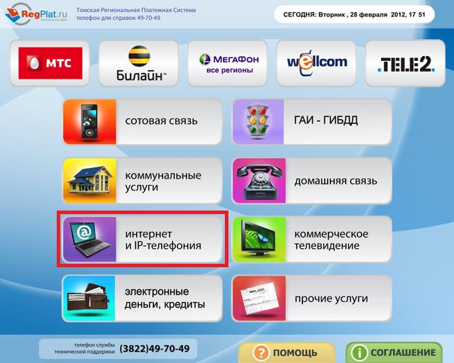 Инструкция по оплате услуг через терминалы RegPlat