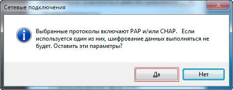 Настройка подключения VPN для Windows 7