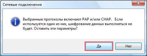 Настройка подключения VPN для Windows Vista