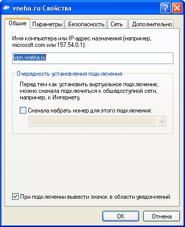 Настройка подключения VPN для Windows XP